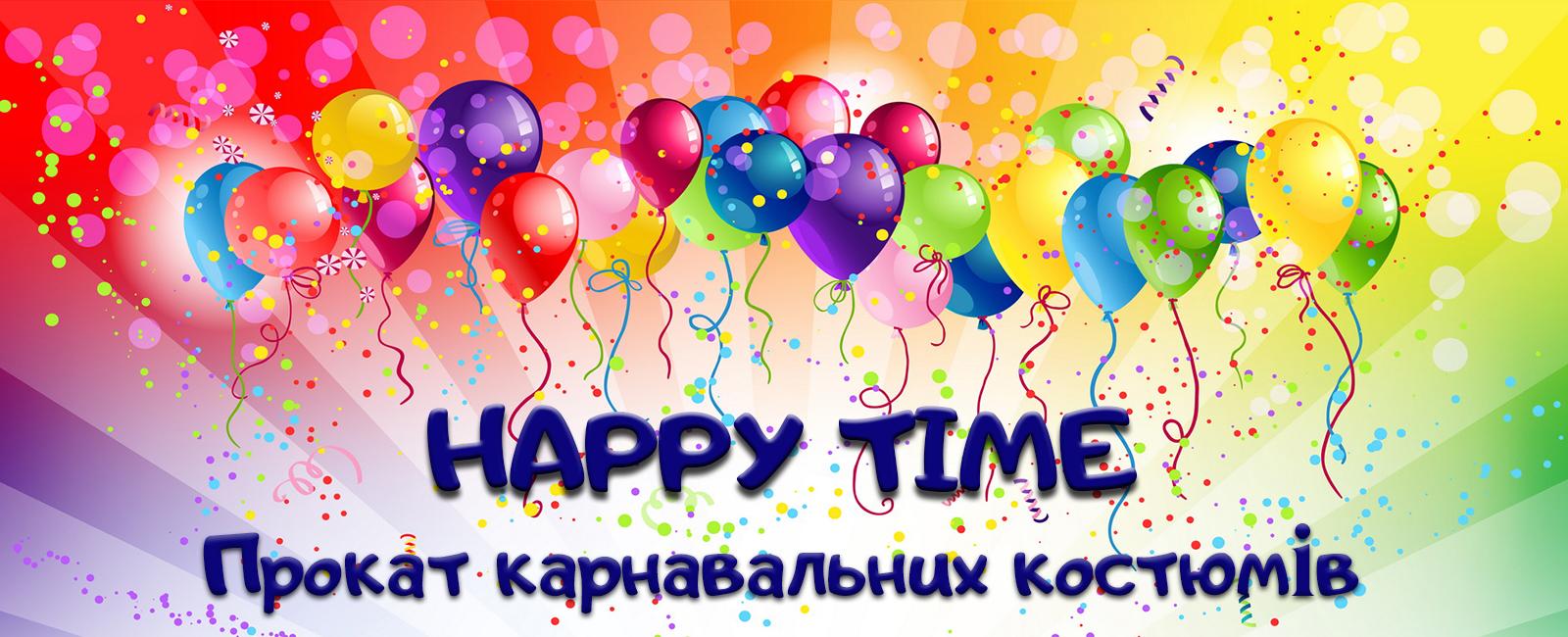 """ПРОКАТ КАРНАВАЛЬНИХ КОСТЮМІВ """"HAPPY TIME"""""""